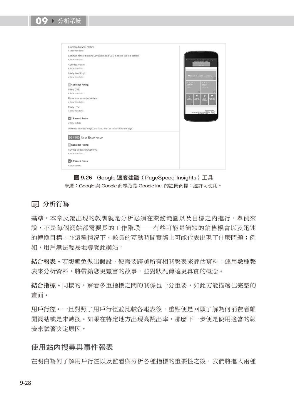 數位行銷的10堂課|SEO x 廣告 x 社群媒體 x facebook洞察報告 x Google Analytics-preview-10