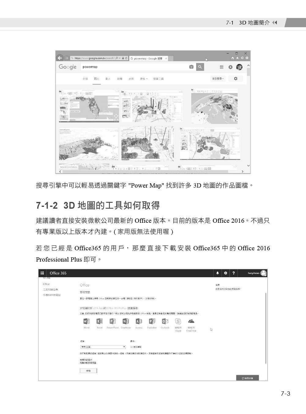 從樞紐分析到大數據分析|Power Query、Power Pivot、Power View、Power Map應用解析-preview-11