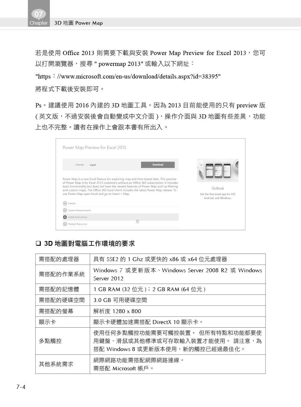 從樞紐分析到大數據分析|Power Query、Power Pivot、Power View、Power Map應用解析-preview-12