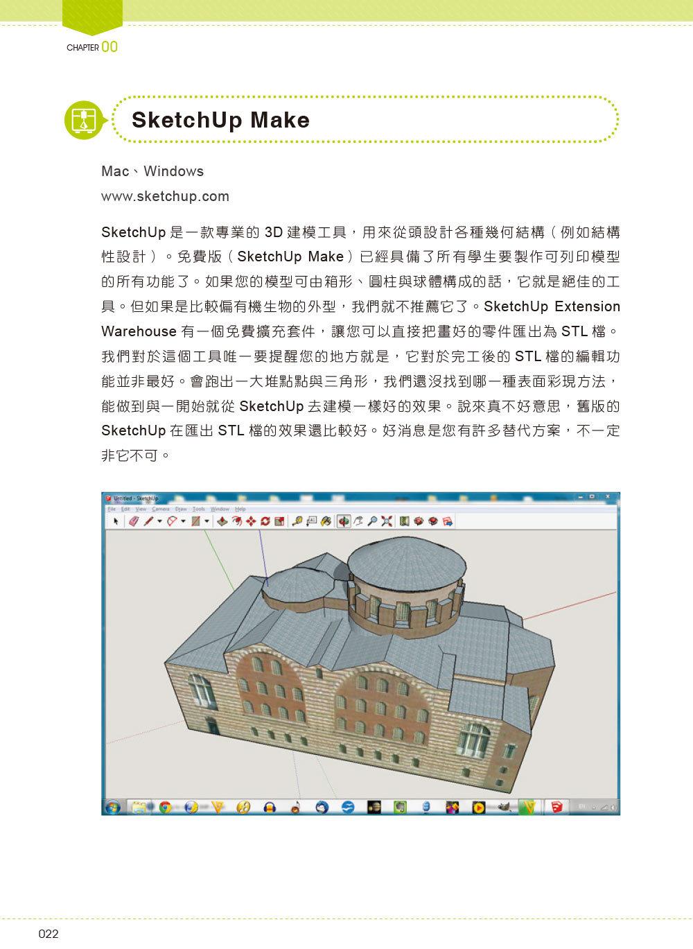 3D列印教室|翻轉教育的成功秘笈-preview-1
