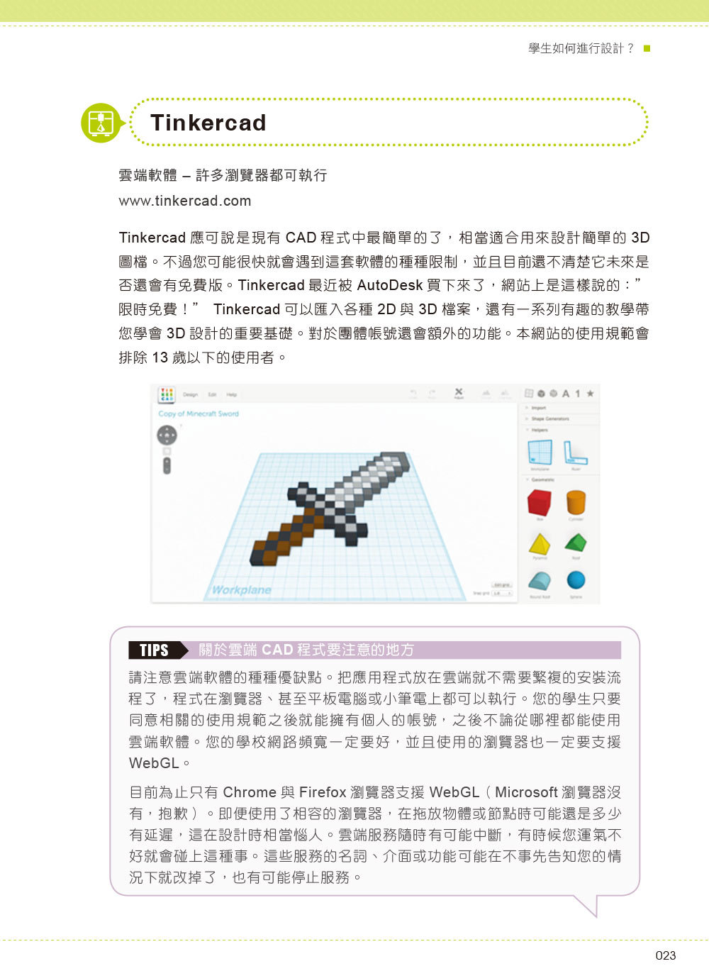 3D列印教室|翻轉教育的成功秘笈-preview-2