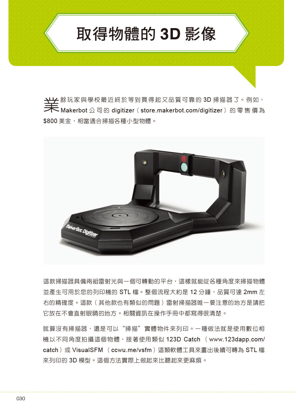 3D列印教室|翻轉教育的成功秘笈-preview-3