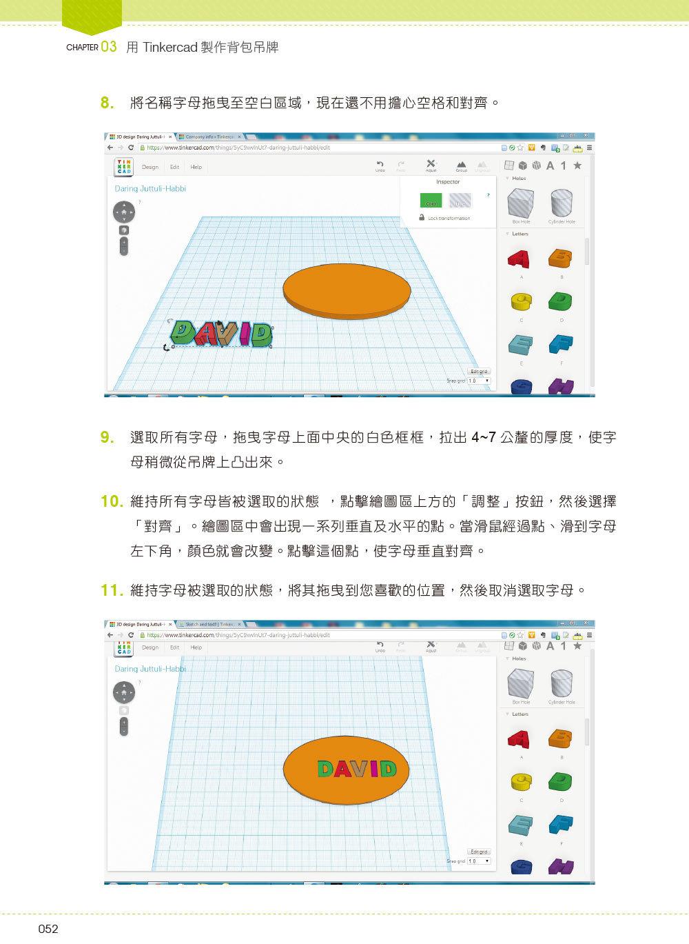 3D列印教室|翻轉教育的成功秘笈-preview-4