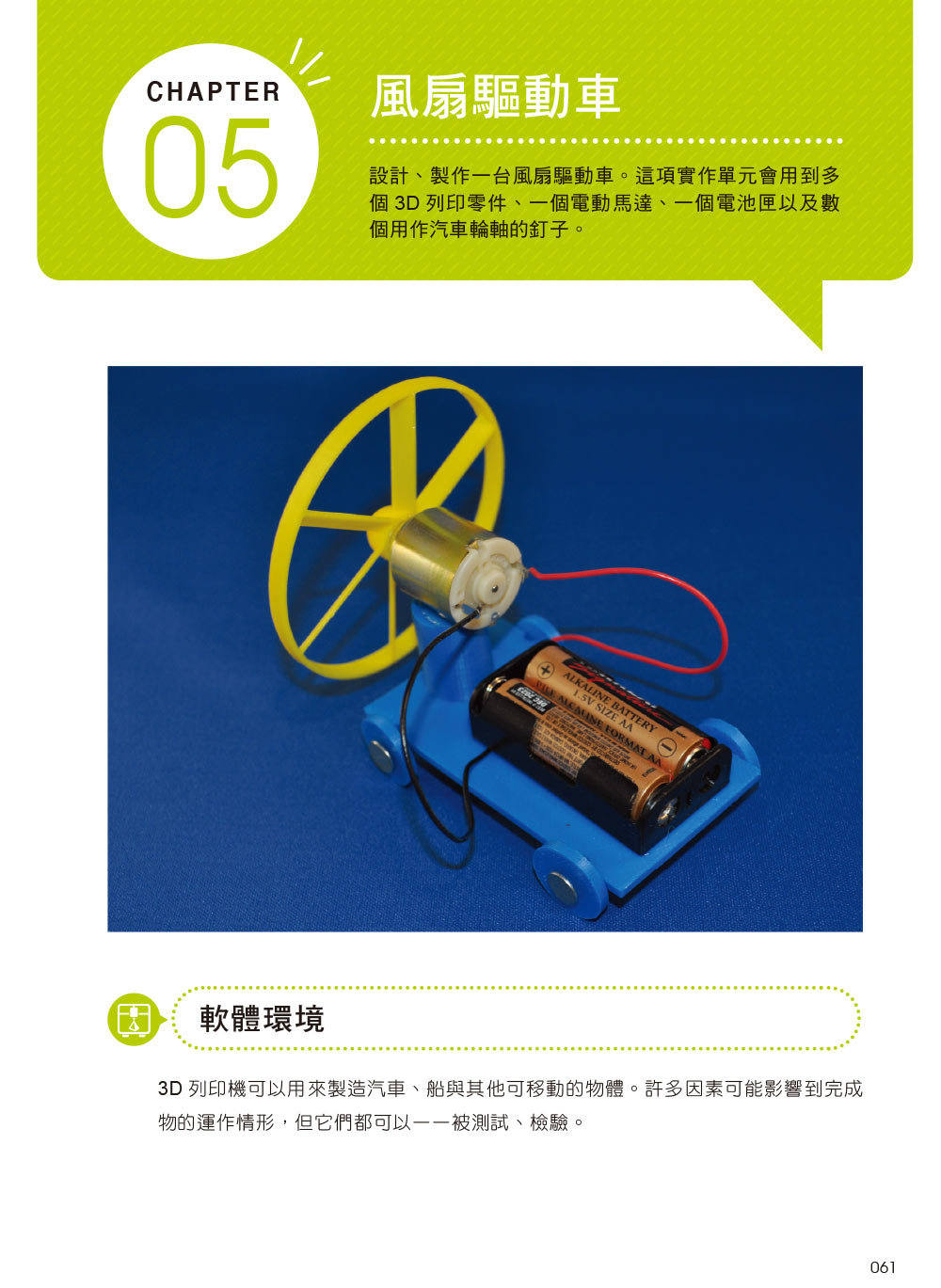 3D列印教室|翻轉教育的成功秘笈-preview-6