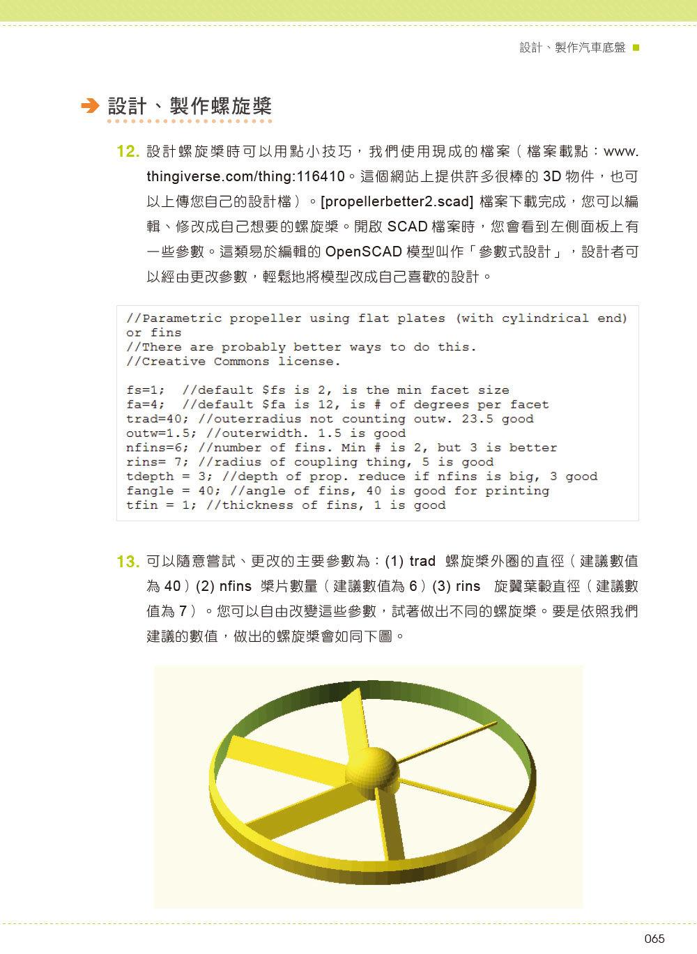 3D列印教室|翻轉教育的成功秘笈-preview-7
