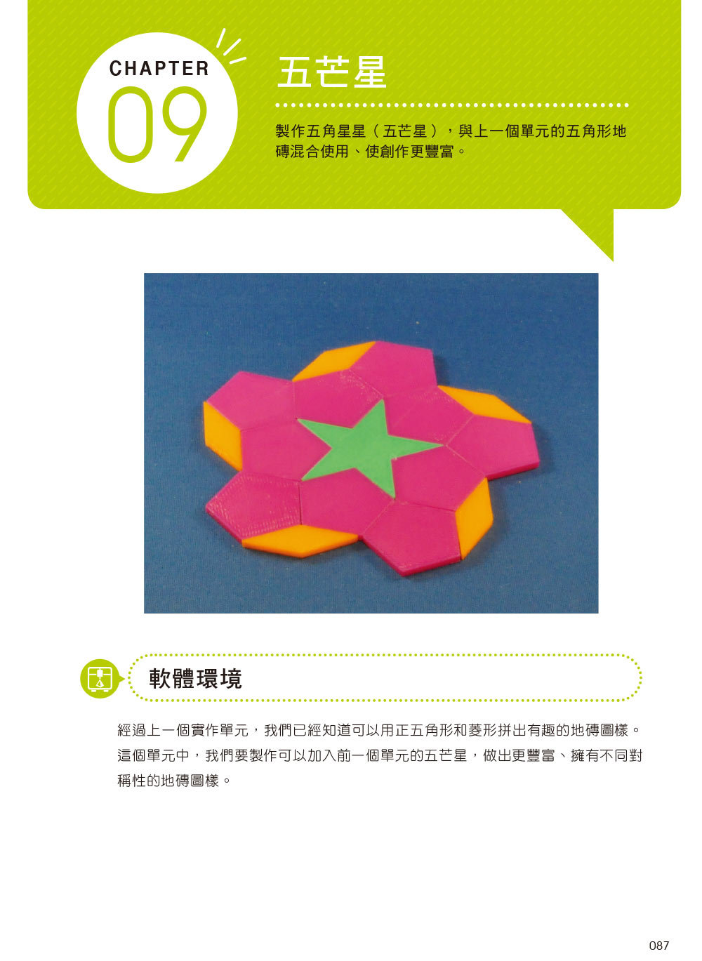 3D列印教室|翻轉教育的成功秘笈-preview-8