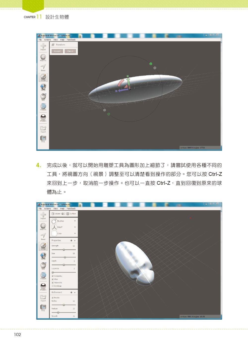 3D列印教室|翻轉教育的成功秘笈-preview-10