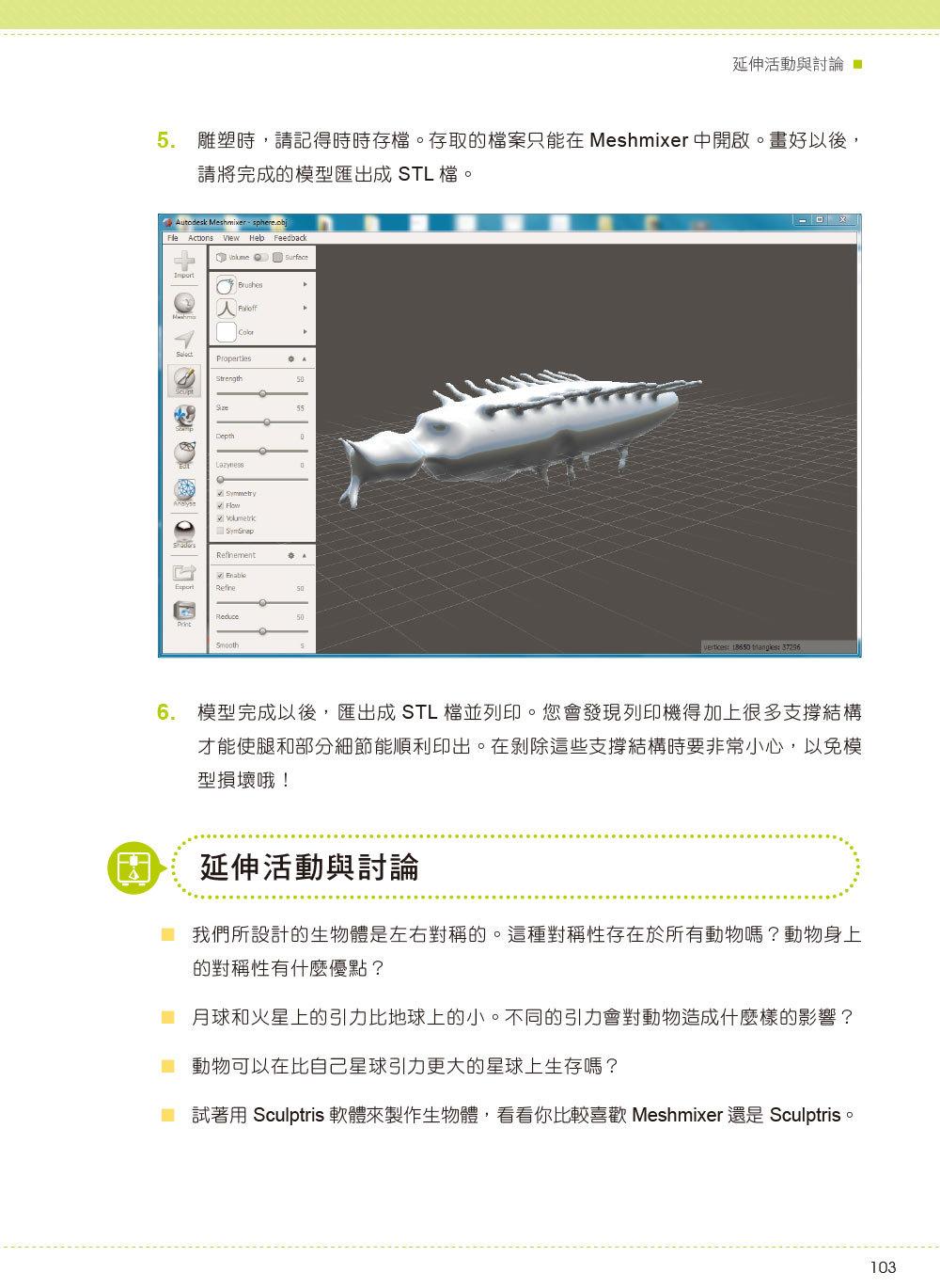 3D列印教室|翻轉教育的成功秘笈-preview-11