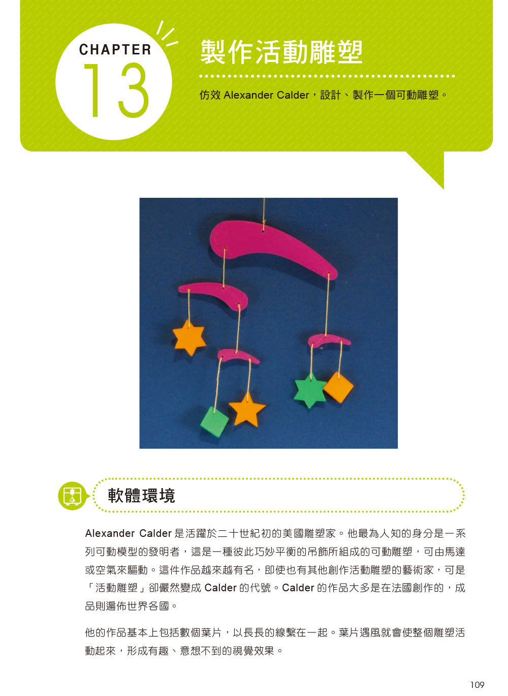3D列印教室|翻轉教育的成功秘笈-preview-12