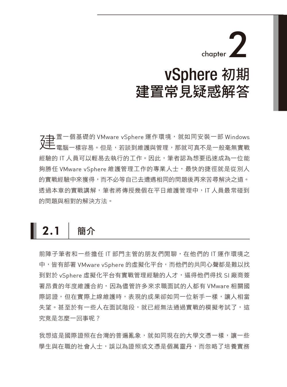 實戰 VMware vSphere 6.x 企業私有雲建置|異地備援x軟體定義儲存x高可用性-preview-1
