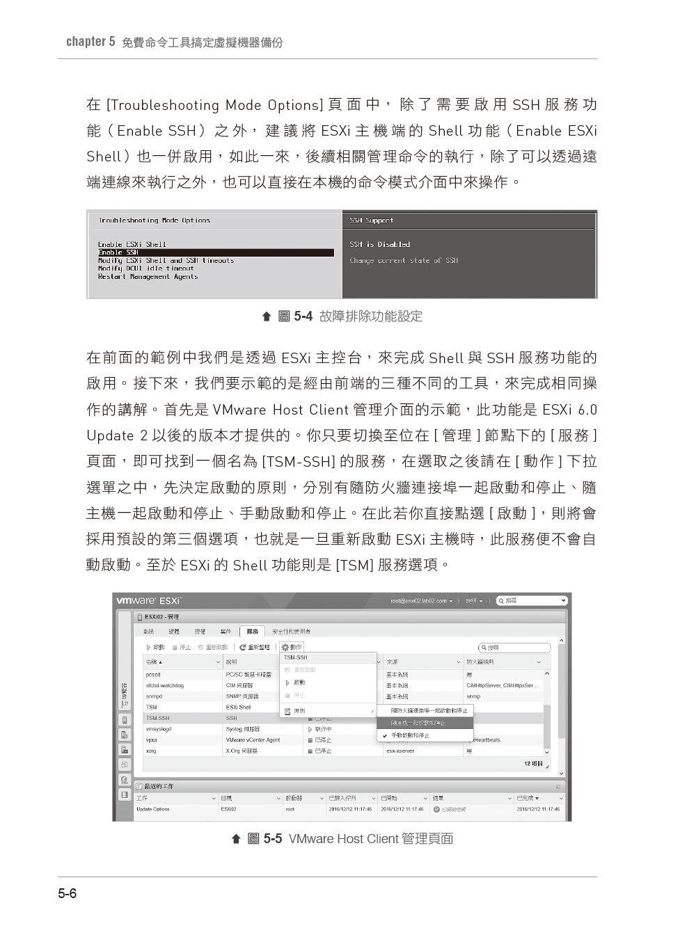 實戰 VMware vSphere 6.x 企業私有雲建置|異地備援x軟體定義儲存x高可用性-preview-6