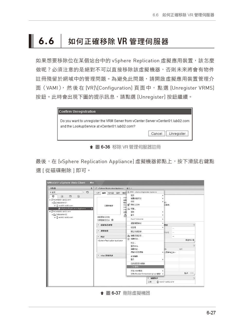 實戰 VMware vSphere 6.x 企業私有雲建置|異地備援x軟體定義儲存x高可用性-preview-7