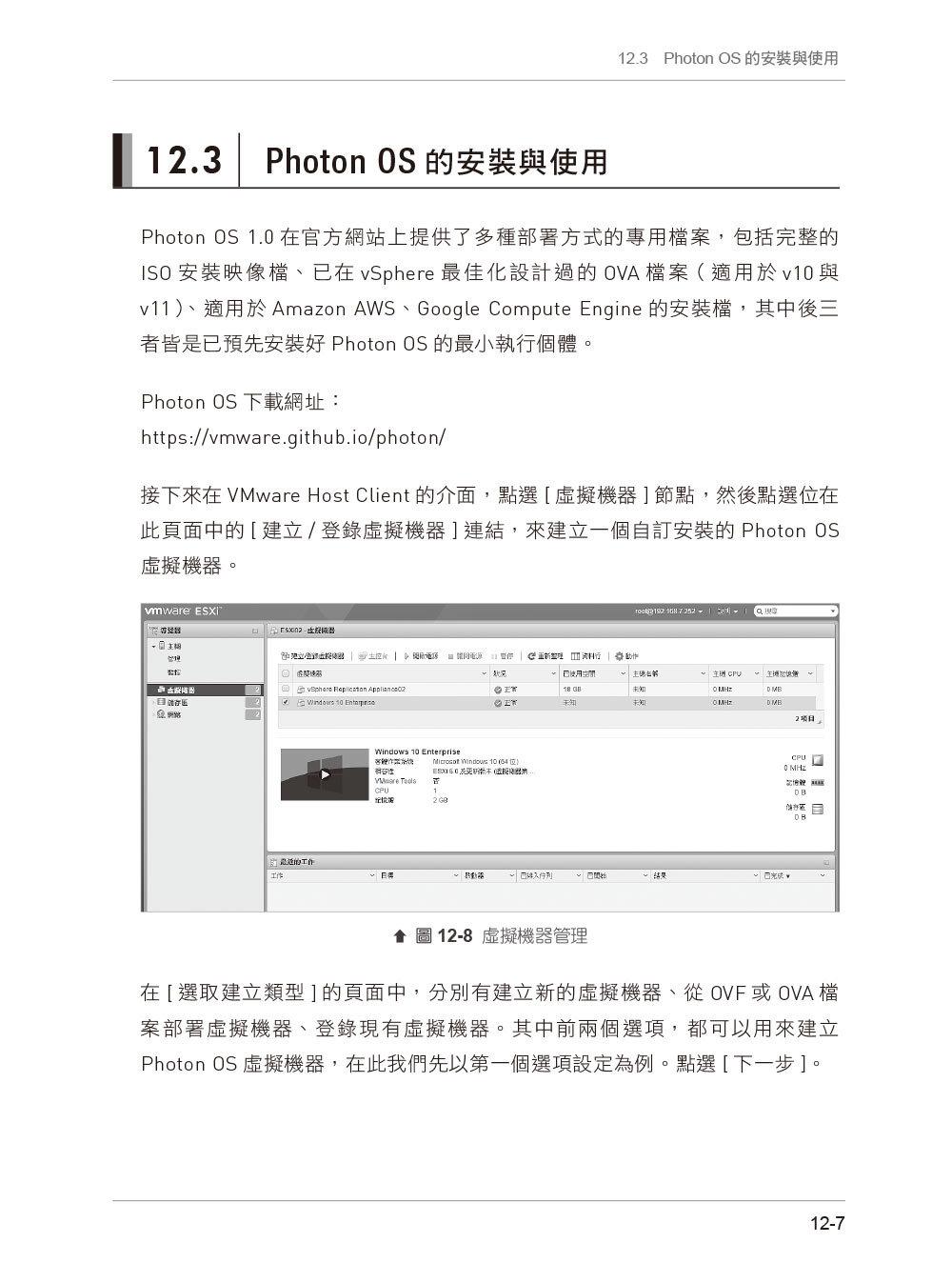 實戰 VMware vSphere 6.x 企業私有雲建置|異地備援x軟體定義儲存x高可用性-preview-11