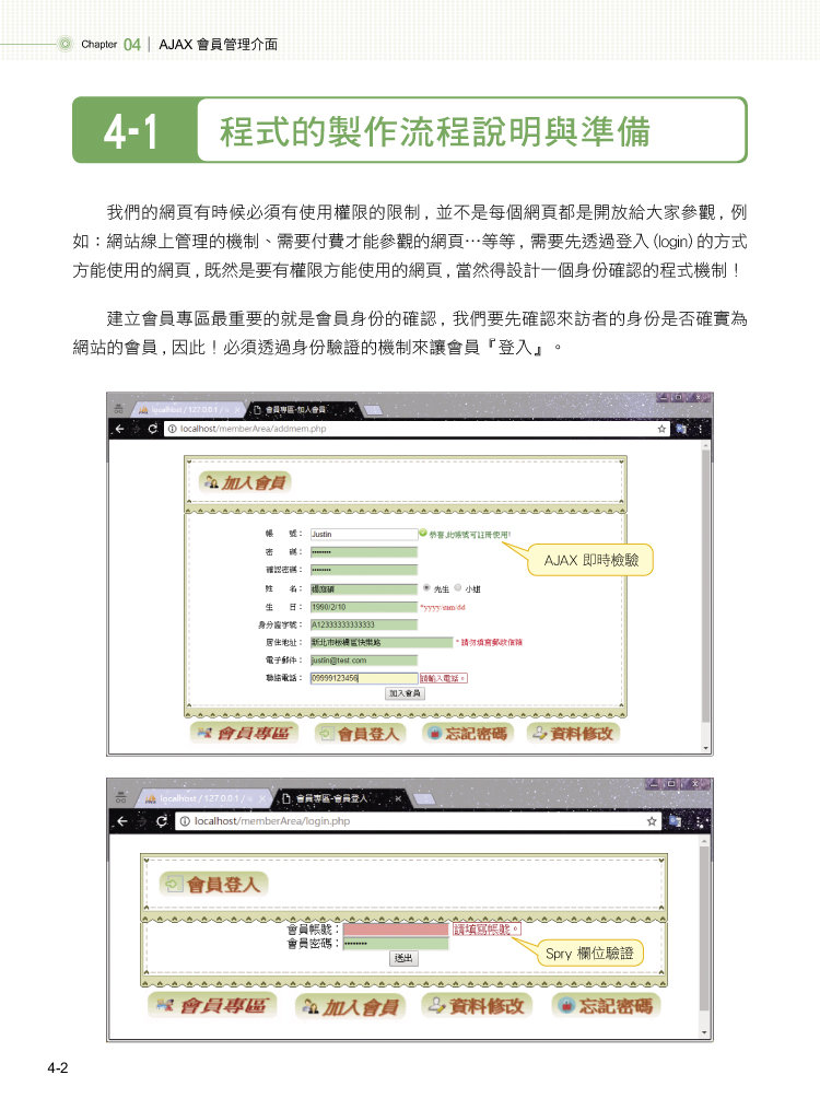 Dreamweaver CC 資料庫網頁實例應用 - 零程式基礎輕鬆製作PHP資料庫網頁-preview-1