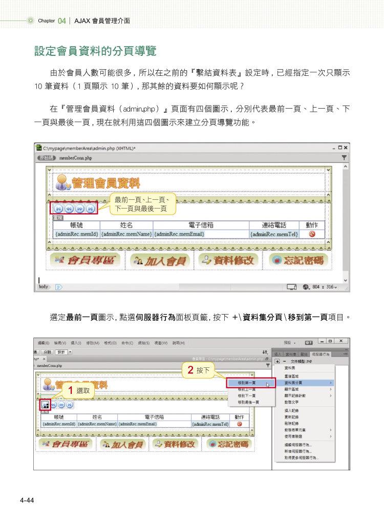 Dreamweaver CC 資料庫網頁實例應用 - 零程式基礎輕鬆製作PHP資料庫網頁-preview-2