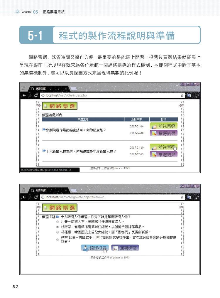 Dreamweaver CC 資料庫網頁實例應用 - 零程式基礎輕鬆製作PHP資料庫網頁-preview-3