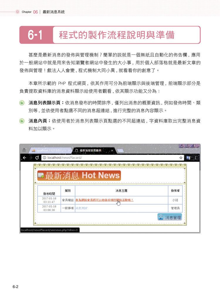 Dreamweaver CC 資料庫網頁實例應用 - 零程式基礎輕鬆製作PHP資料庫網頁-preview-4