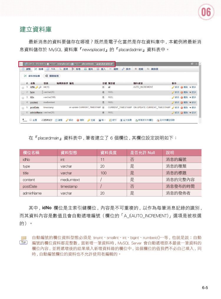 Dreamweaver CC 資料庫網頁實例應用 - 零程式基礎輕鬆製作PHP資料庫網頁-preview-5