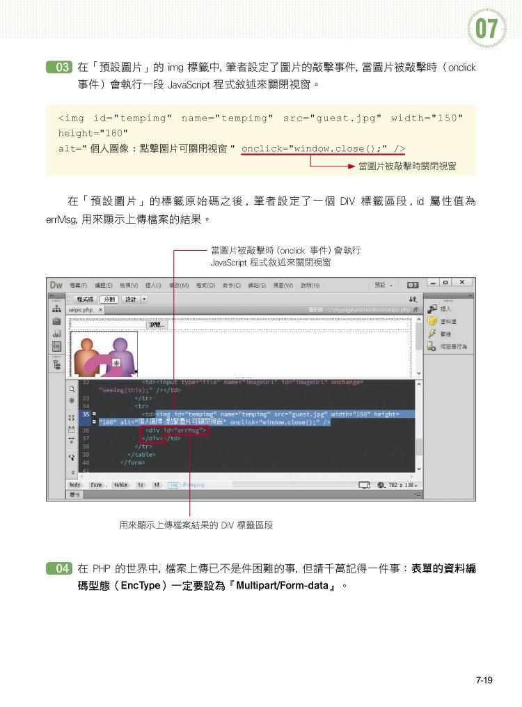 Dreamweaver CC 資料庫網頁實例應用 - 零程式基礎輕鬆製作PHP資料庫網頁-preview-6