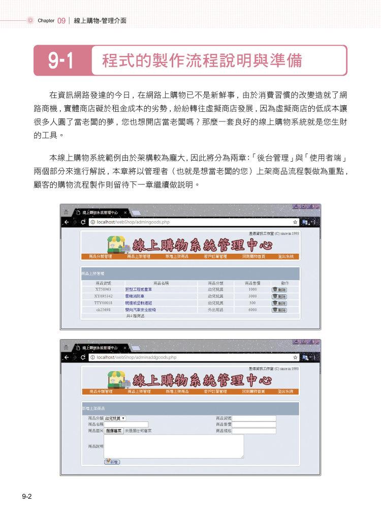 Dreamweaver CC 資料庫網頁實例應用 - 零程式基礎輕鬆製作PHP資料庫網頁-preview-7