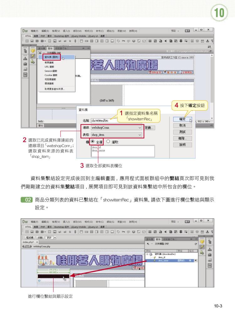 Dreamweaver CC 資料庫網頁實例應用 - 零程式基礎輕鬆製作PHP資料庫網頁-preview-9