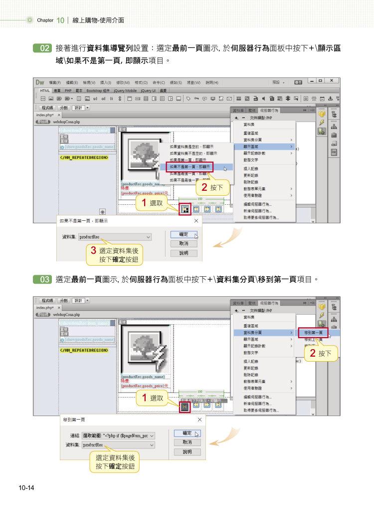 Dreamweaver CC 資料庫網頁實例應用 - 零程式基礎輕鬆製作PHP資料庫網頁-preview-10