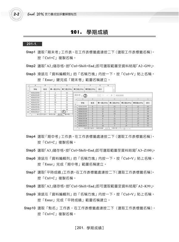 Excel 2016實力養成暨評量解題秘笈-preview-6