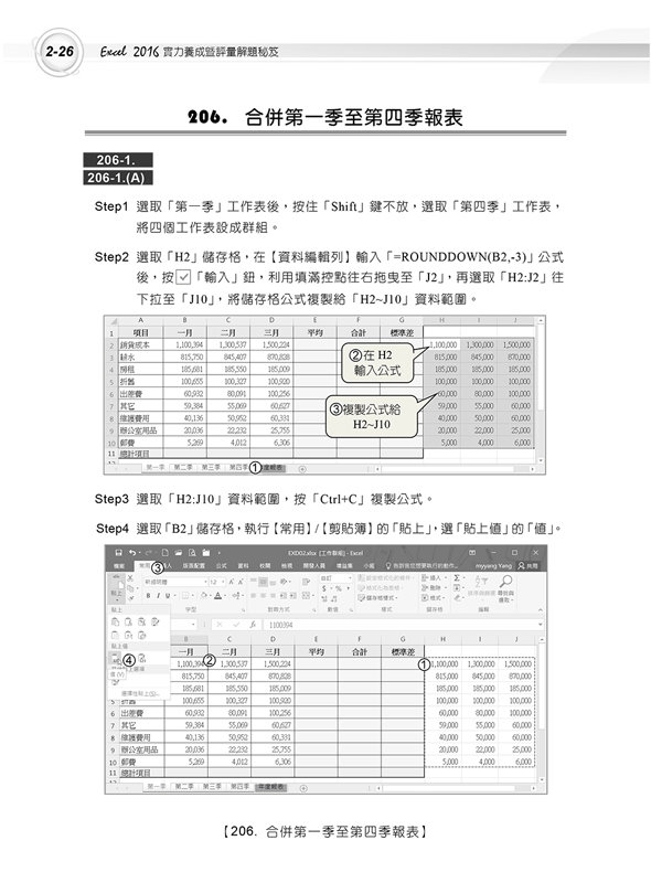 Excel 2016實力養成暨評量解題秘笈-preview-7
