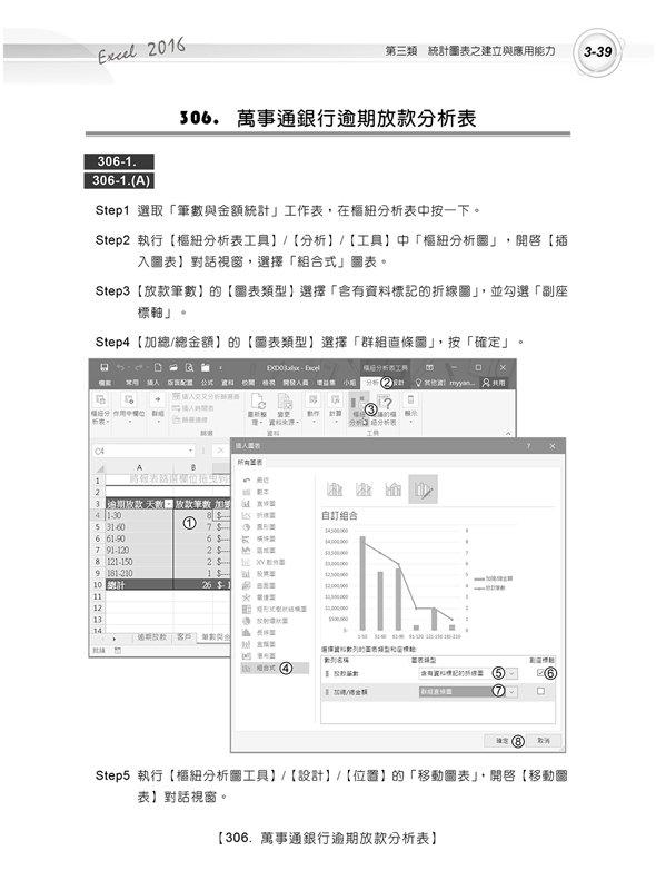 Excel 2016實力養成暨評量解題秘笈-preview-9