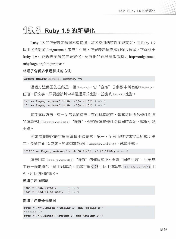 處理大數據的必備美工刀 - 全支援中文的正規表示法精解, 3/e-preview-1