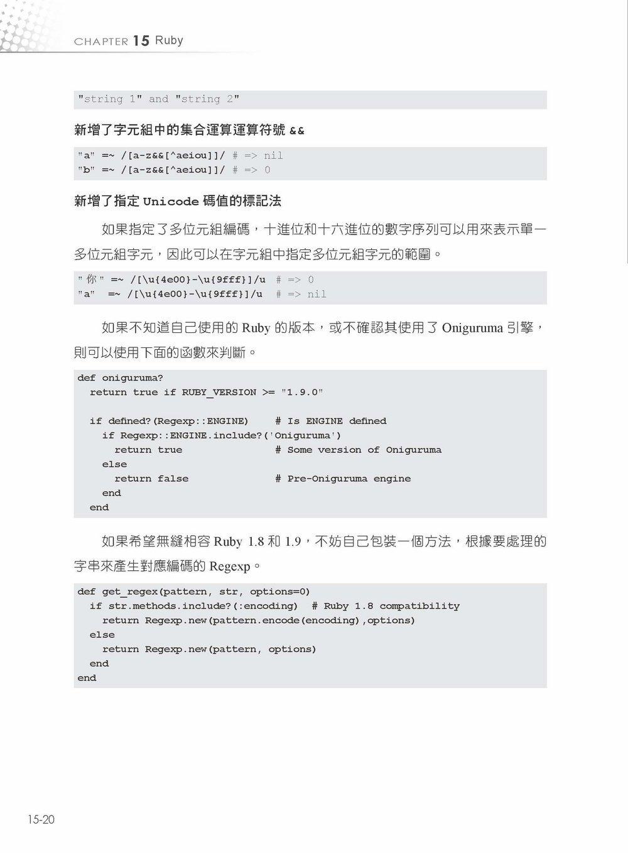 處理大數據的必備美工刀 - 全支援中文的正規表示法精解, 3/e-preview-2