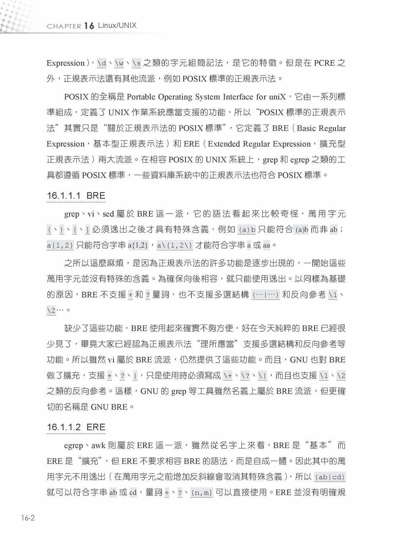 處理大數據的必備美工刀 - 全支援中文的正規表示法精解, 3/e-preview-4