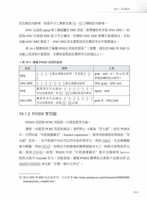 處理大數據的必備美工刀 - 全支援中文的正規表示法精解, 3/e-preview-5
