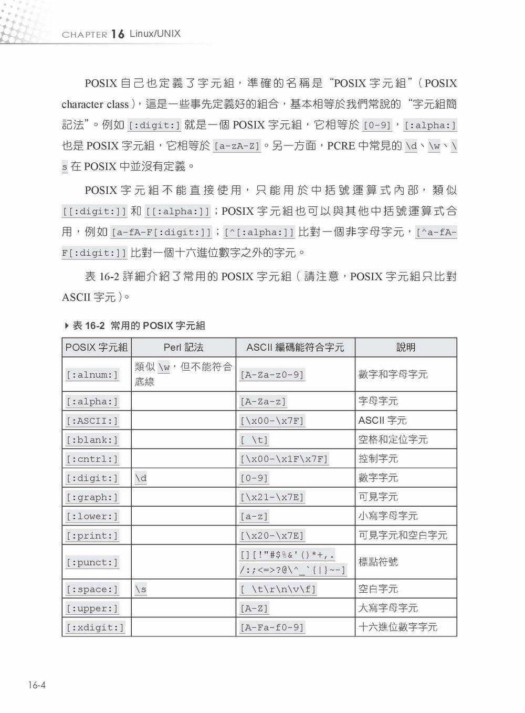 處理大數據的必備美工刀 - 全支援中文的正規表示法精解, 3/e-preview-6