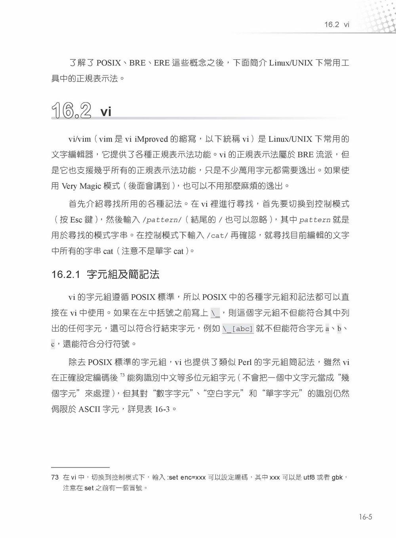 處理大數據的必備美工刀 - 全支援中文的正規表示法精解, 3/e-preview-7