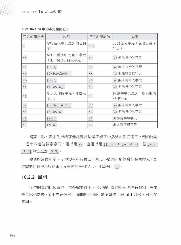 處理大數據的必備美工刀 - 全支援中文的正規表示法精解, 3/e-preview-8
