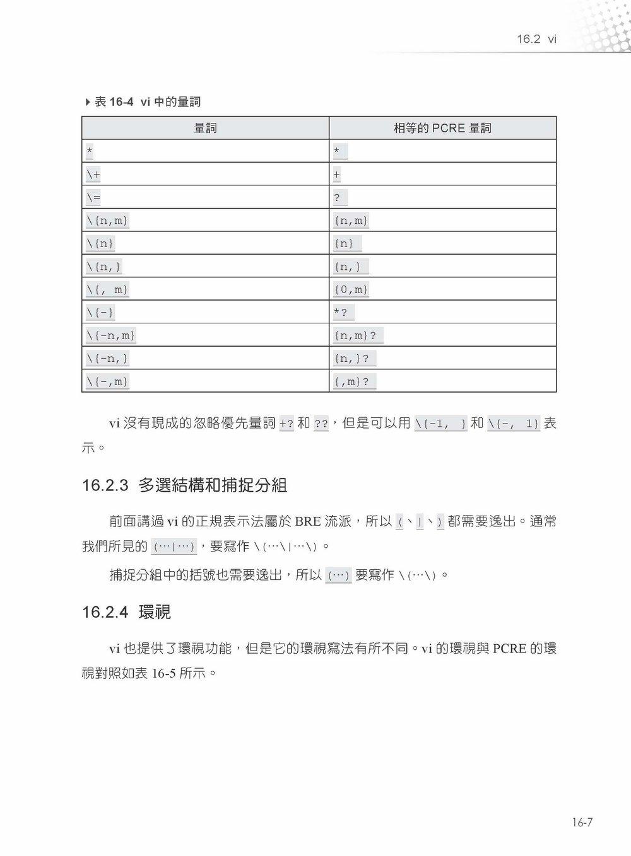 處理大數據的必備美工刀 - 全支援中文的正規表示法精解, 3/e-preview-9