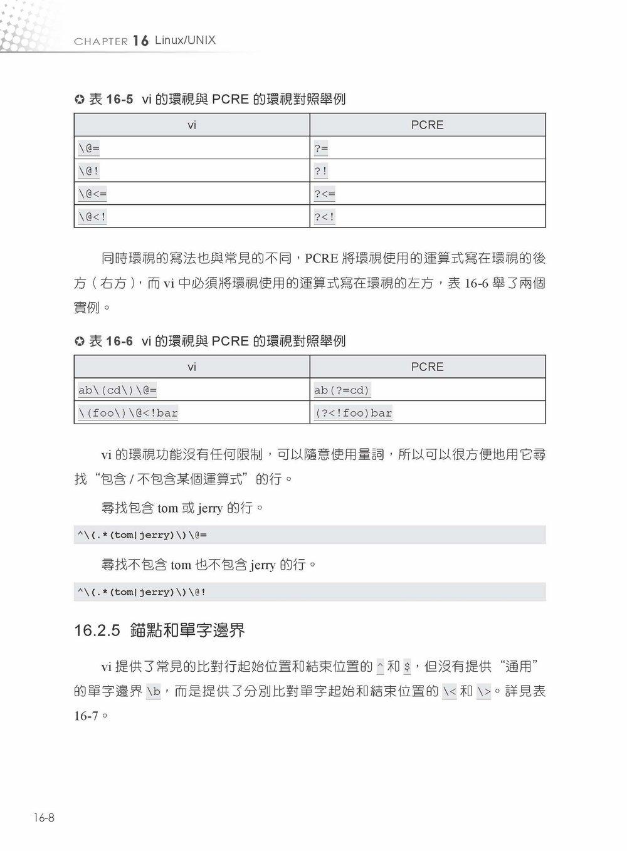 處理大數據的必備美工刀 - 全支援中文的正規表示法精解, 3/e-preview-10