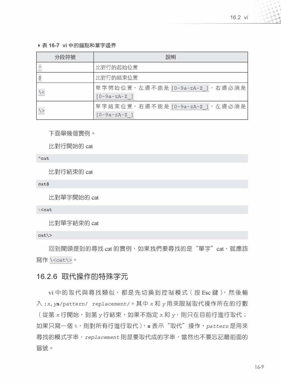 處理大數據的必備美工刀 - 全支援中文的正規表示法精解, 3/e-preview-11