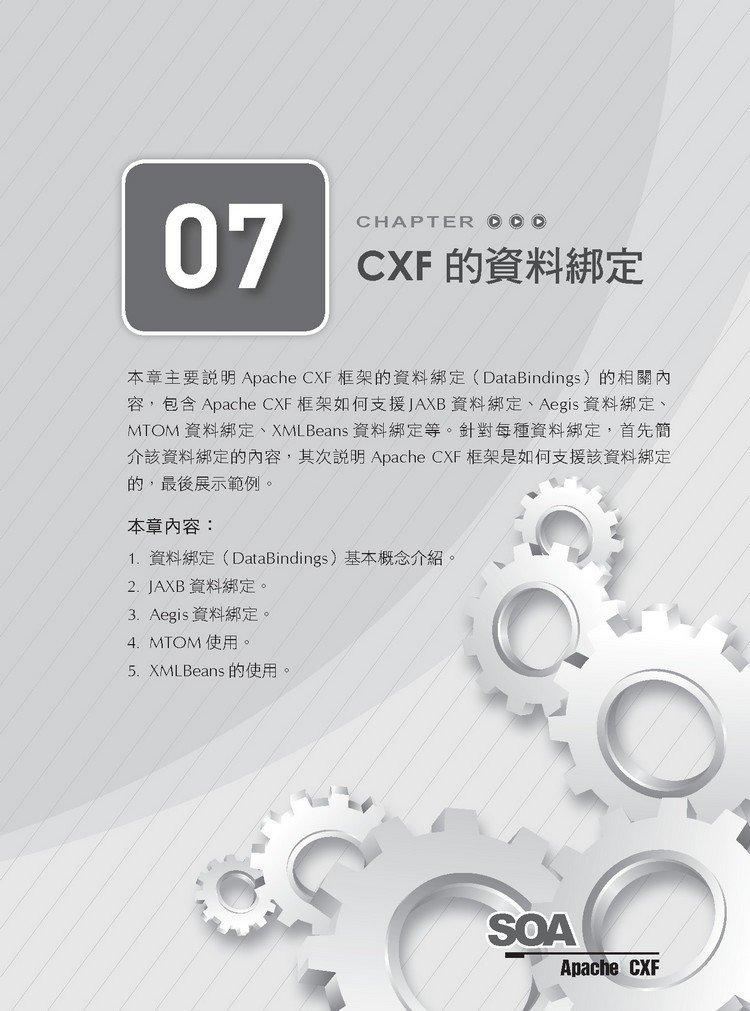 企業級服務導向架構應用 SOA - Base on Apache CXF-preview-1