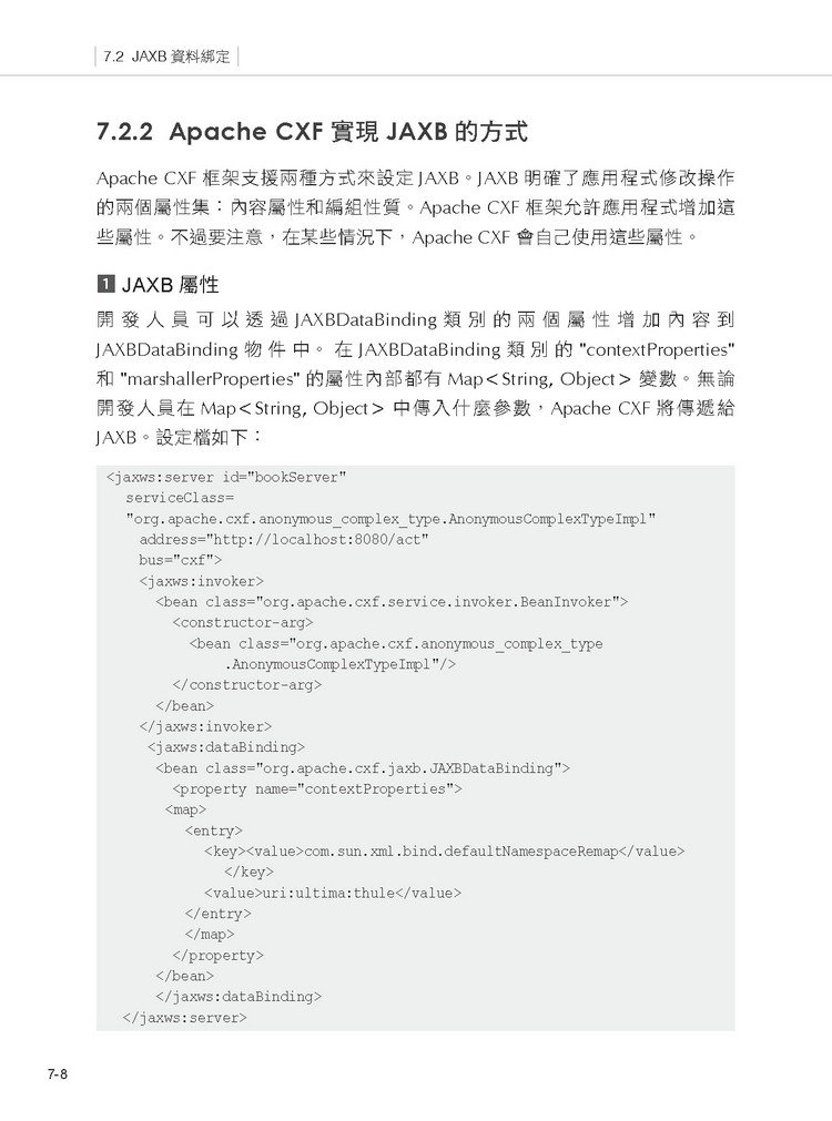 企業級服務導向架構應用 SOA - Base on Apache CXF-preview-8