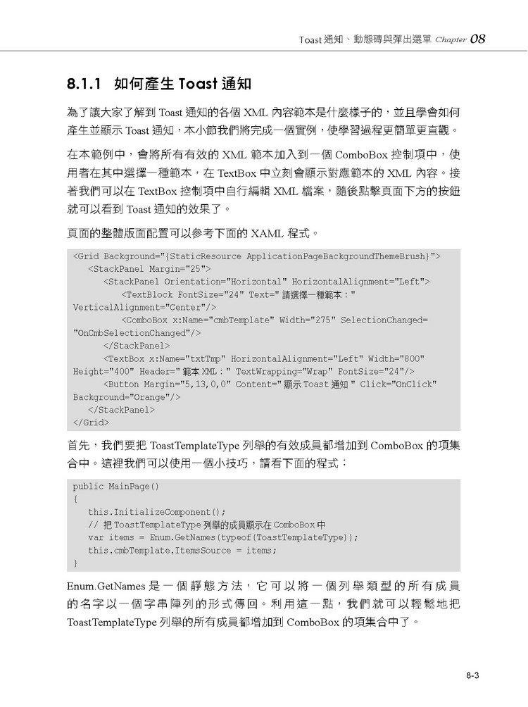 .NET Framework 教戰手冊 - 實戰 Windows 市集應用程式開發-preview-3