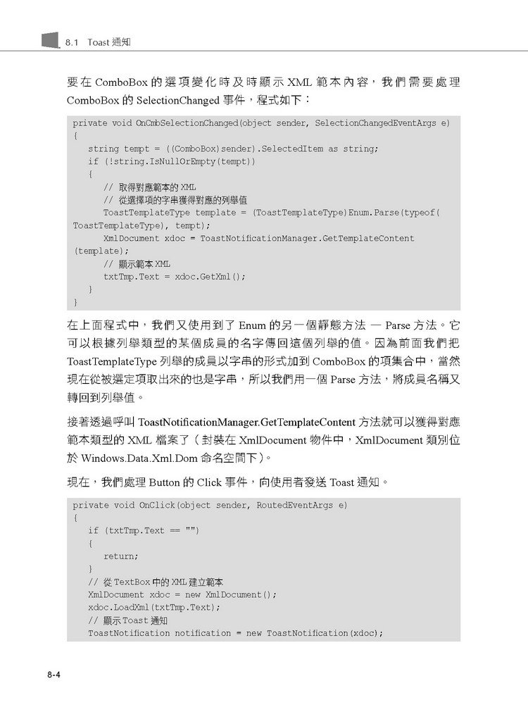 .NET Framework 教戰手冊 - 實戰 Windows 市集應用程式開發-preview-4