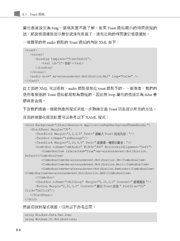 .NET Framework 教戰手冊 - 實戰 Windows 市集應用程式開發-preview-8