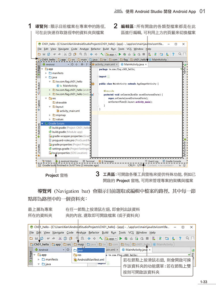 Android App 程式設計教本之無痛起步 -- 使用 Android Studio 2.X 開發環境-preview-1