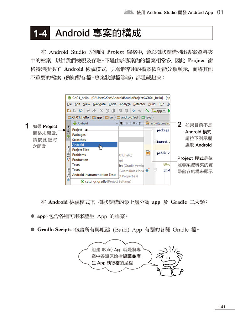Android App 程式設計教本之無痛起步 -- 使用 Android Studio 2.X 開發環境-preview-2