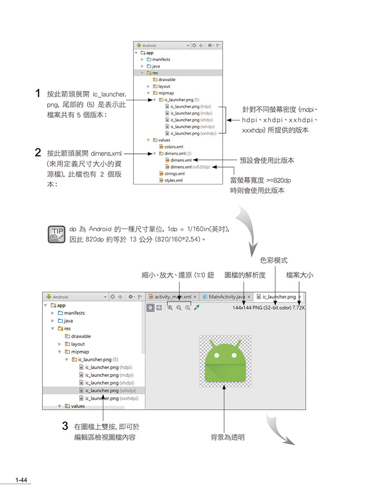 Android App 程式設計教本之無痛起步 -- 使用 Android Studio 2.X 開發環境-preview-5