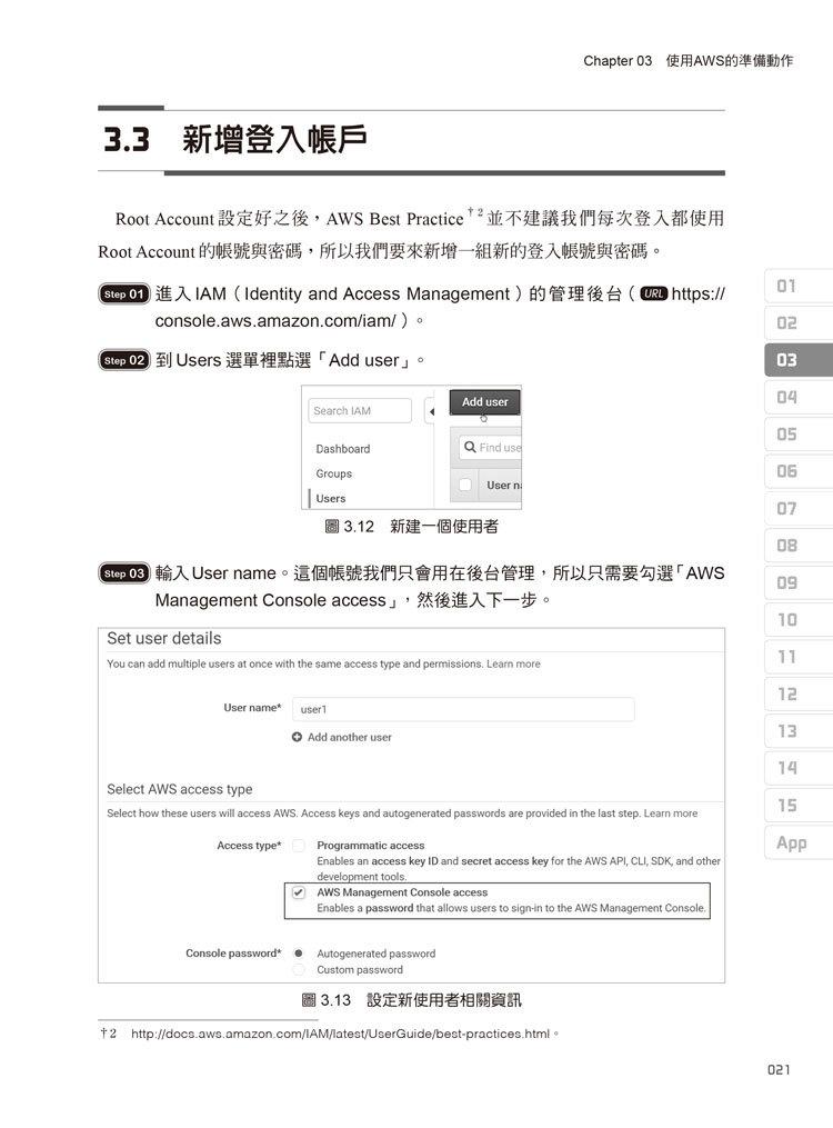 WordPress+AWS 架設企業級雲端網站-preview-2