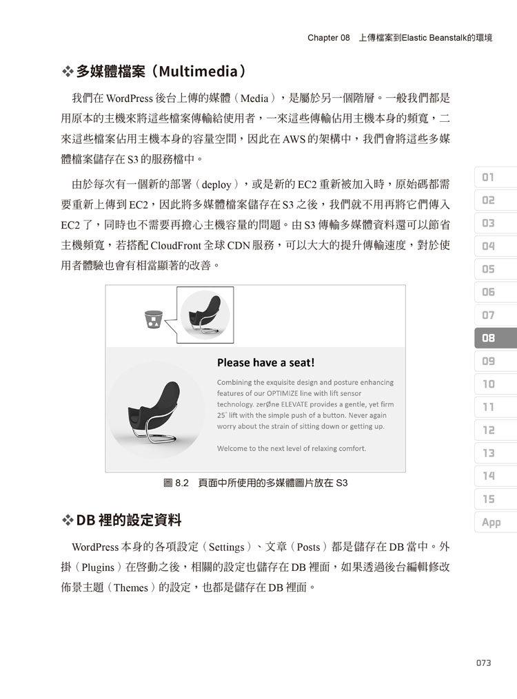 WordPress+AWS 架設企業級雲端網站-preview-7