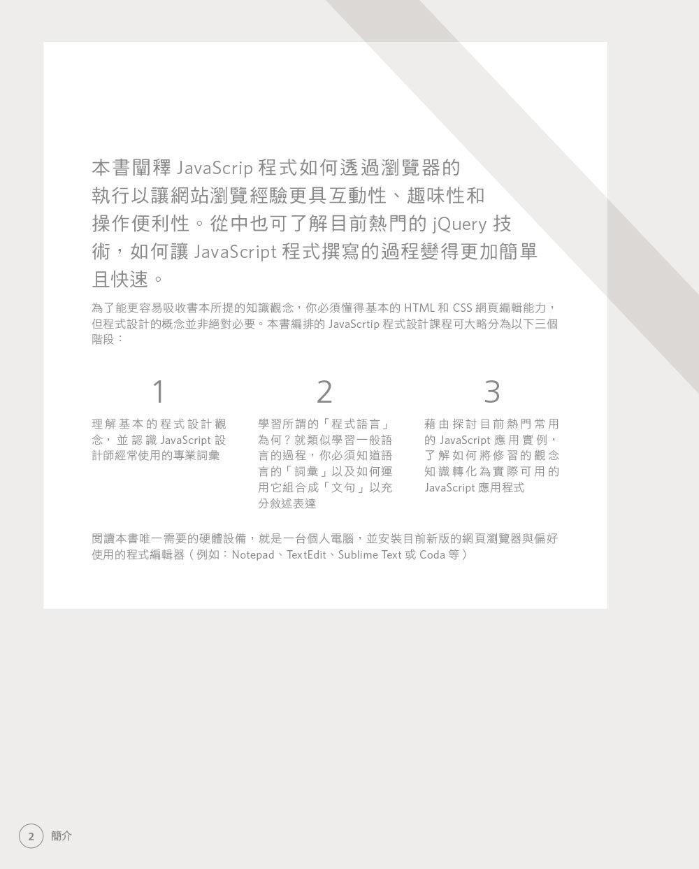 JavaScript & JQuery : 網站互動設計程式進化之道 (JavaScript and JQuery: Interactive Front-End Web Development)-preview-2